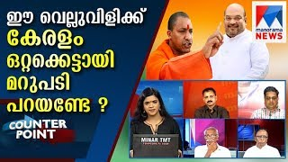 Video Does Kerala reply all together to this challenge? | Counter Point  | Manorama News MP3, 3GP, MP4, WEBM, AVI, FLV Agustus 2018