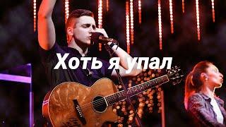 Хоть я упал - #17 - HG - Lyrics video (live)
