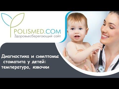 Стоматит у детей как лечить температура 6 день