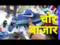 Chor Bazar Delhi part -1