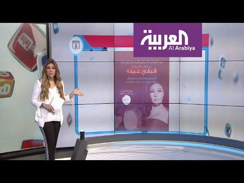 العرب اليوم - شاهد: أول تصريح لفيفي عبده عن تنظيمها دورة رقص في السعودية
