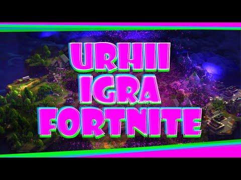 URHII IGRA FORTNITE