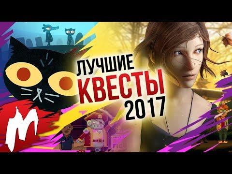 Лучшие КВЕСТЫ 2017 | Итоги года - игры 2017 | Игромания