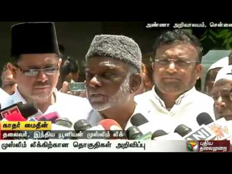 DMK-alliance--Details-of-constituencies-allocated-to-Muslim-League-and-Puthiya-Tamizhagam