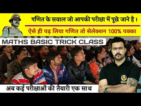 Math Special for all Exam   Lecture 1   AMBUJ SIR   BASIC MATH TRICK