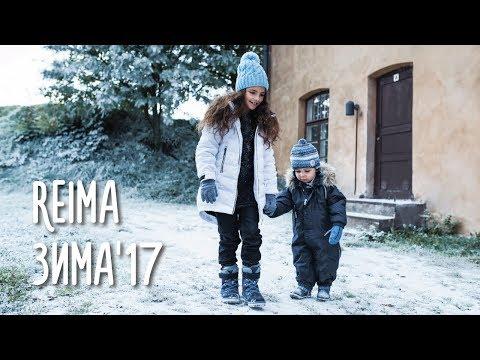Reima зима 2017