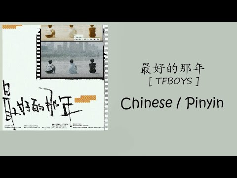 【Chinese/Pinyin】 最好的那年 (The Best Year) - TFBOYS