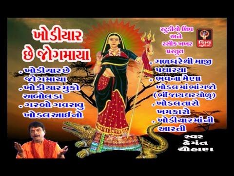 Video KHODIYAR CHHE JOGMAYA- Khodiyar Maa Bhajan- Khodiyar Maa Gujarati Non Stop Garba - Hemant Chauhan download in MP3, 3GP, MP4, WEBM, AVI, FLV January 2017