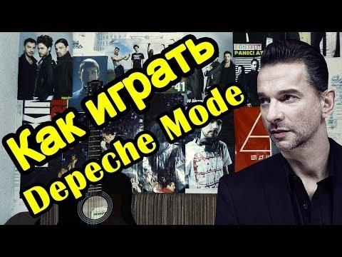 """Как Играть """"Depeche Mode - Enjoy The Silence"""" Урок На Гитаре (Для Начинающих)"""