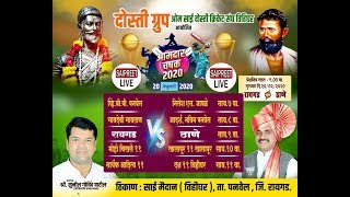 Video AAMDAR CHASHAK 2020 VIHIGHAR-PANVEL || OM SAI DOSTI CRICKET SPORTS || DAY - 5 download in MP3, 3GP, MP4, WEBM, AVI, FLV January 2017