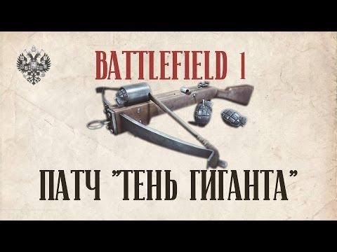 НОВЫЙ ПАТЧ | BATTLEFIELD 1