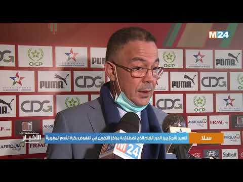سلا .. السيد لقجع يبرز الدور الهام الذي تضطلع به مراكز التكوين في النهوض بكرة القدم المغربية
