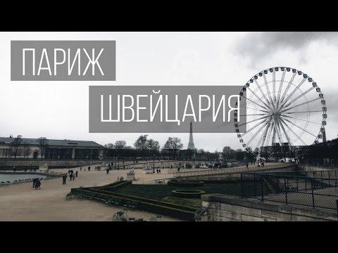 Из Парижа в Швейцарию | Влог Ежедневный - DomaVideo.Ru