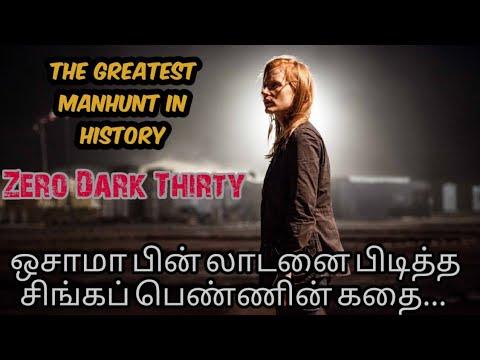 Zero Dark Thirty  Movie Explanation  Review   Tamil vilakkam   Hollywood movie   Cooling Glas