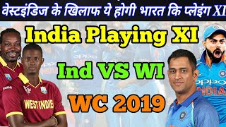 India VS West Indies || India Playing XI || India Team Squad VS West Indies In World Cup 2019