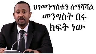 Ethiopia: ህገመንግስቱን ለማሻሻል መንግስት በሩ ክፍት ነው - ጠ/ሚ አብይ አህመድ | Abiy Ahmed | Ethiopian News