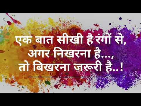 Inspirational and Motivation Quotes in Hindi