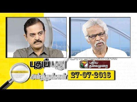 Puthu-Puthu-Arthangal--27-06-2016-Puthiyathalaimurai-TV