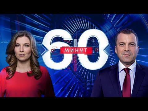 60 минут по горячим следам (дневной выпуск в 13:00) от 10.07.18 - DomaVideo.Ru