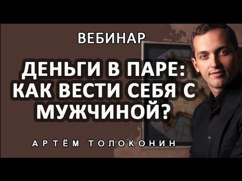 Вебинар \Деньги в паре: как вести себя с мужчиной\ - DomaVideo.Ru