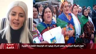 صوت المرأة الجزائرية يلهم الحراك ويعيد الى الواجهة الشعارات الثورية