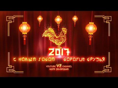 Крутое видео интро С Новым Годом 2017 (видео)