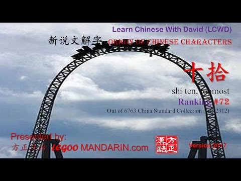 Origin of Chinese Characters - 0072 十拾shí ten, topmost - Learn Chinese with Flash Cards