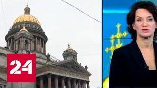 Страсти по Исаакию: передача собора в руки РПЦ ссорит депутатов