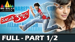 Madatha Kaaja Telugu Full Movie | Part 1/2 | Allari Naresh, Sneha Ullal