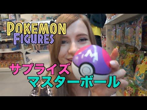 SURPRISE Master Ball from the Pokemon Center!! サプライズマスターボール楽しいー! (видео)