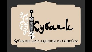 Фужер с орнаментом Кубачи