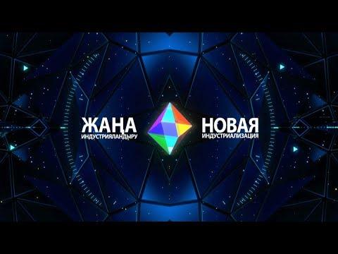 День Индустриализации – телемост (06.12.2017)