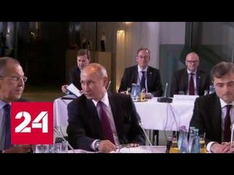 Путин подвел итоги встречи в Берлине (видео)