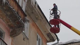 Очистим крыши от сосулек!