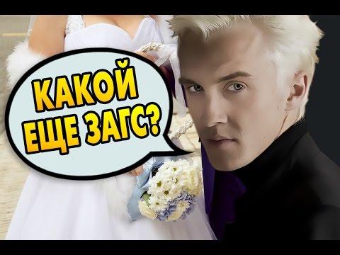 ПОЧЕМУ ДРАКО МАЛФОЙ НЕ ЖЕНИЛСЯ НА ПЭНСИ Ответы на вопросы 32 - DomaVideo.Ru