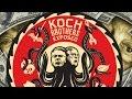 Koch Brothers EXPOSED 2014 ft Bernie Sanders  FULL DOCUMENTARY FILM  BRAVE NEW FILMS waptubes