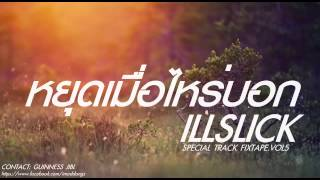 Download Lagu หยุดเมื่อไหร่บอก - ILLSLICK (FIXTAPE VOL.5) Mp3