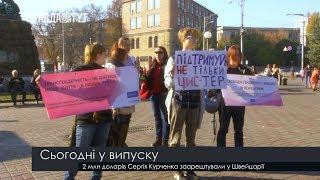 Випуск новин на ПравдаТут за 17.10.18 (20:30)