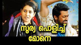Video Thaanaa Serndha Koottam ( TSK ) Tamil Movie FDFS Audience Response Kerala | Suriya, Keerthi Suresh MP3, 3GP, MP4, WEBM, AVI, FLV Januari 2018
