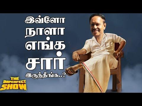 கொடநாடு விவகாரத்தில் TTV - க்கு சம்மந்தமா? | தி இம்பர்ஃபெக்ட் ஷோ 18/01/2019