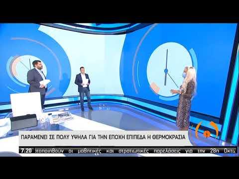 Καιρός | Πρόγνωση με την Πάττυ Σπηλιωτοπούλου | 06/10/2020 | ΕΡΤ