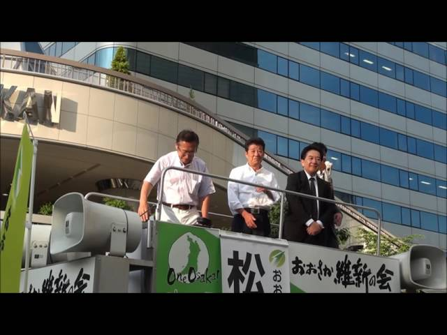 おおさか維新の会 街頭演説(4/5)