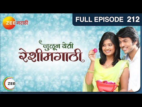 Julun Yeti Reshimgaathi - Episode 212 - July 23  2014 23 July 2014 11 PM