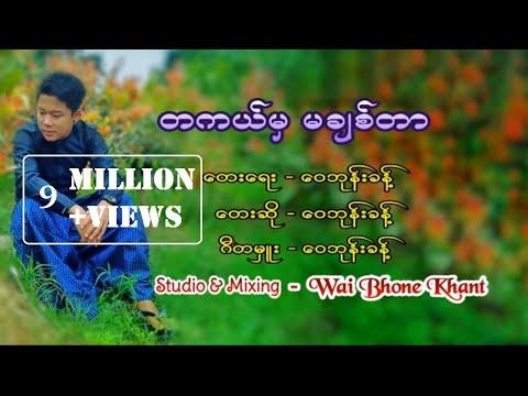 ဝေဘုန်းခန့် - တကယ်မှ မချစ်တာ (Wai Bhone Khant)