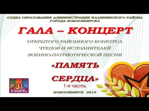 Гала - концерт «ПАМЯТЬ СЕРДЦА». Новосибирск 2015. 1-я часть