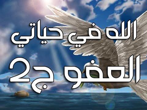 الله في حياتي - العفو ج 2