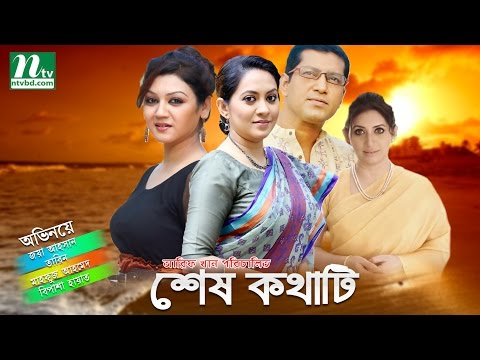 Bangla Natok-Shesh Kothati (শেষ কথাটি) | Joya Ahsan, Tarin, Mahfuz, Bipasha by Arif Khan