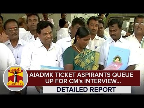 Detailed-Report--AIADMK-Ticket-Aspirants-Queue-Up-for-CMs-Interview--Thanthi-TV