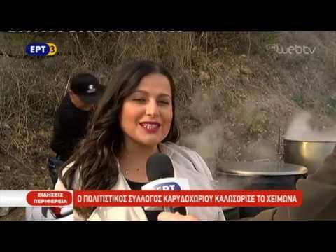 Το Αχλαδοχώρι Σερρών καλοσώρισε το χειμώνα  | 7/11/2018 | ΕΡΤ