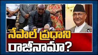 చైనా చెప్పుచేతల్లో భారత్ వ్యవహారాల్లో జోక్యానికి ఫలితం  Nepal Political Crisis, PM KP Oli Resign